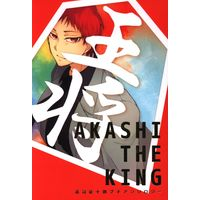 Doujinshi - Anthology - Kuroko's Basketball / Akashi Seijurou (AKASHI THE KING)