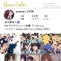 Doujinshi - Illustration book - IM@S SHINY COLORS / Tanaka Mamimi (Gram/color) / 煮ても冷めても
