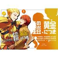 Doujinshi - Anthology - Fate/stay night / Gilgamesh x Shirou Emiya (その鎧、黄金につき) / 鎧作画絶許 , 天袋 , mmc