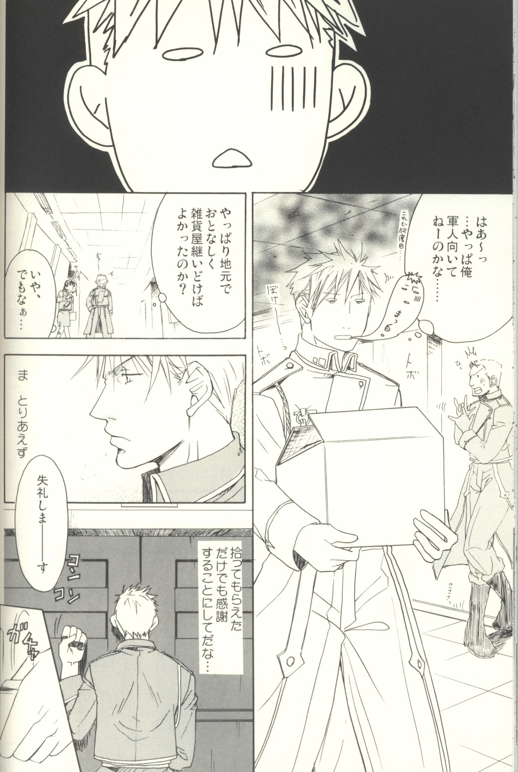 Doujinshi - Fullmetal Alchemist / Roy Mustang & Jean Havoc & Maes Hughes (DREAMING RAUNDRY) / ポテリーナ!
