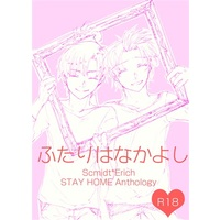 [Boys Love (Yaoi) : R18] Doujinshi - Manga&Novel - Anthology - Bakusou Kyoudai Let's & Go / Schmidt (Let's & Go) (ふたりはなかよし) / ロッカールーム(犬)