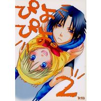 [Boys Love (Yaoi) : R18] Doujinshi - Manga&Novel - Anthology - NARUTO / Sasuke x Naruto (ぴよぴよ。 2) / B PLUS/GO!GO!シリーズ