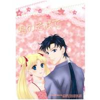 Doujinshi - Sailor Moon / Sailor Moon & Seiya Kou (!!) 君のそばで) / 星月夜に想うこと