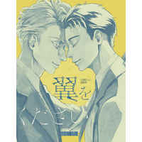 [Boys Love (Yaoi) : R18] Doujinshi - Novel - Yuri!!! on Ice / Richard x Seigi (翼をください) / はえばる