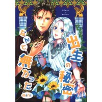 Doujinshi - The Heroic Legend of Arslan / Hilmes  x Arslan (出生の秘密なんて無かった。 mini) / KIMAMORI