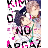 Boys Love (Yaoi) Comics - Kimi dake no Stargazer (君だけのスターゲイザー) / Tonomaro