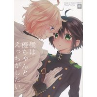 [Boys Love (Yaoi) : R18] Doujinshi - Seraph of the End / Mikaela x Yuichiro (僕は優ちゃんとえっちがしたい) / 蔵