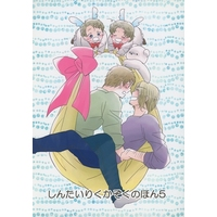 Doujinshi - Hetalia / France & United Kingdom (しんたいりくかぞくのほん5) / pomme