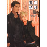 [Boys Love (Yaoi) : R18] Doujinshi - Anthology - Final Fantasy XV / Cor Leonis x Prompto (牡丹に獅子 *アンソロジー) / シリコンハスハス