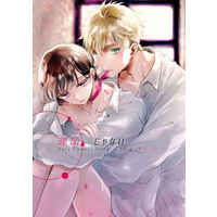 [Boys Love (Yaoi) : R18] Doujinshi - Novel - Anthology - Hetalia / United Kingdom x Japan (運命、じゃない) / しむぷりずむ