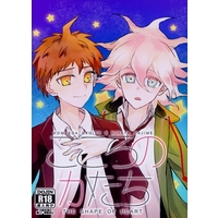 [Boys Love (Yaoi) : R18] Doujinshi - Novel - Danganronpa / Komaeda x Hinata (こころのかたち) / CHAOSMOS