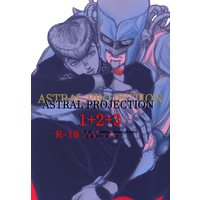 [Boys Love (Yaoi) : R18] Doujinshi - Jojo Part 3: Stardust Crusaders / Jyoutarou x Jyosuke (ASTRAL PROJECTION 1+2+3 *再録 ☆ジョジョの奇妙な冒険) / キクマニ/山本ハーレム