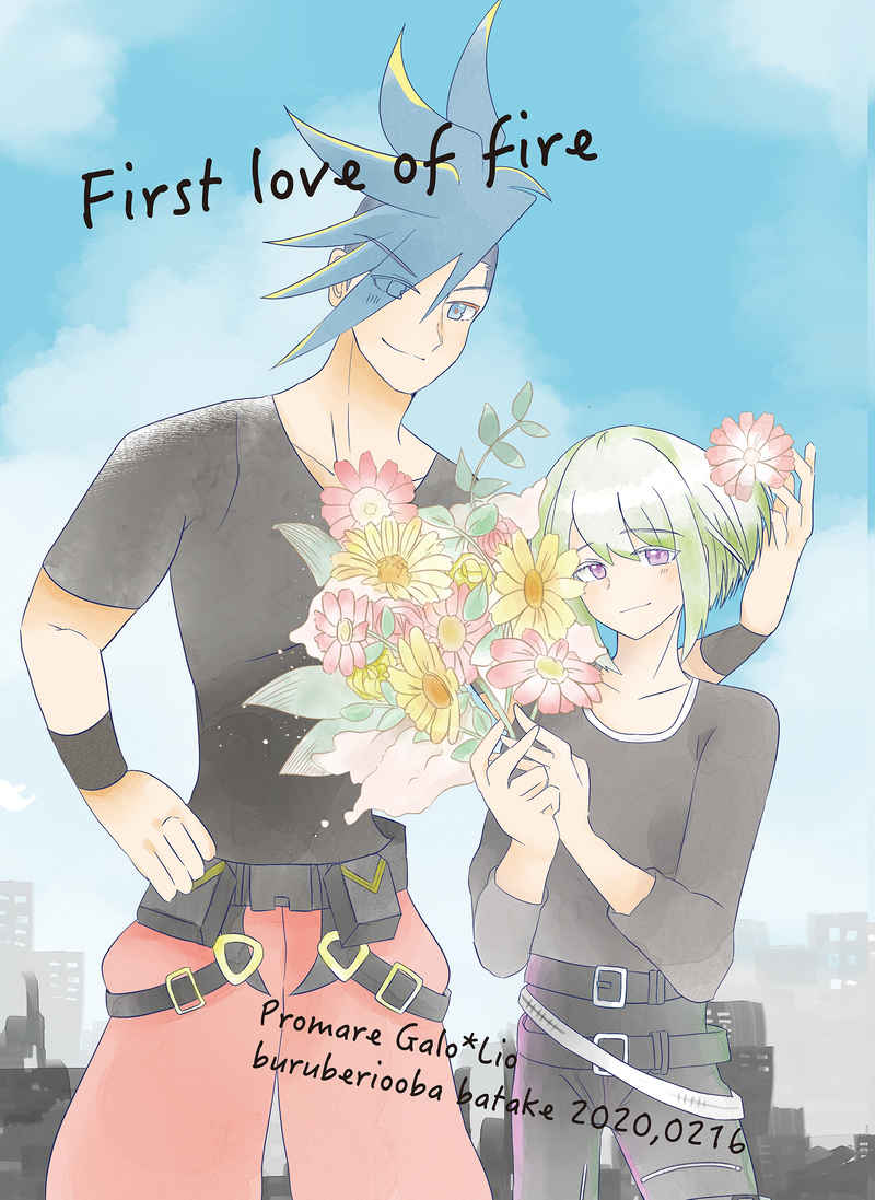 Doujinshi - Promare / Galo x Lio (First love of fire) / ぶるべりおおば畑