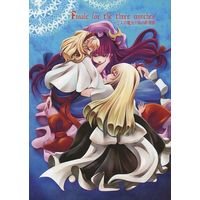 Doujinshi - Touhou Project / Marisa & Patchouli & Alice (Finale for the three witches~三人の魔女の為の終奏曲) / L'aile de les ailes