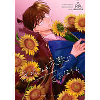 [Boys Love (Yaoi) : R18] Doujinshi - Novel - Anthology - Meitantei Conan / Kuroba Kaito x Kudou Shinichi (無垢なる哀歌にさよならを/愛の獣) / わかめみそ
