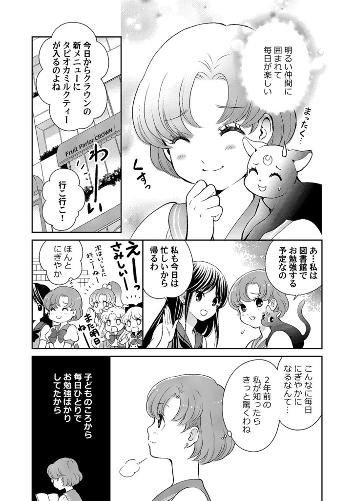 Doujinshi - Anthology - Sailor Moon / Mizuno Ami (Sailor Mercury) & Hino Rei (Sailor Mars) (ForestMoon) / アキココット(森島明子)