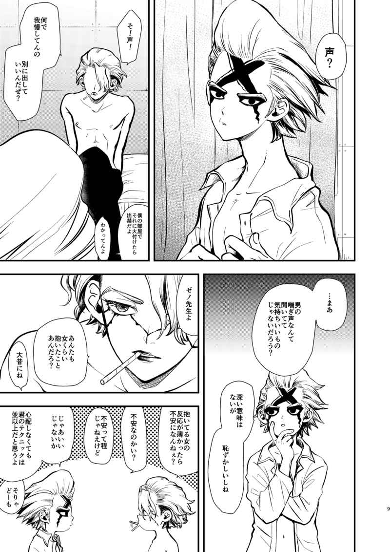 [Boys Love (Yaoi) : R18] Doujinshi - Dr.STONE / Stanley Snyder x Dr. Xeno (Get Crazy Baby) / 39.