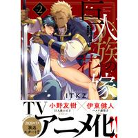 Boys Love (Yaoi) Comics - Kyojinzoku no Hanayome (The Titan's Bride) (巨人族の花嫁2 (2) (Glanz BL comics)) / ITKZ