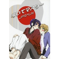 Doujinshi - Manga&Novel - Hetalia / Japan x United Kingdom (啼いてマスター) / cluster