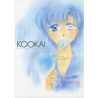 Doujinshi - Sailor Moon / Mizuno Ami (Sailor Mercury) (KOOKAI) / キセキ博物館