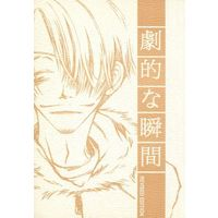 [Boys Love (Yaoi) : R18] Doujinshi - Novel - Omnibus - ONE PIECE / Zoro x Sanji (劇的な瞬間 REVISED EDITION) / prototype