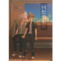[Boys Love (Yaoi) : R18] Doujinshi - Novel - Danganronpa / Hinata x Komaeda (回想電車) / おとうふ文庫