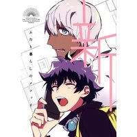 Doujinshi - Blood Blockade Battlefront / Zap Renfro x Leonard Watch (ふたり暮らしのメソッド) / みみずくが丘
