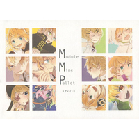 Doujinshi - Illustration book - VOCALOID / Rin & Len (Module Mine Pallet *Pair1* MMパレット) / れも家の犬小屋