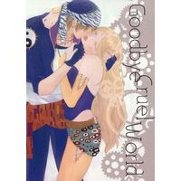 Doujinshi - Final Fantasy VI / Celes (Goodbye cruel World) / ALCOHOLIC