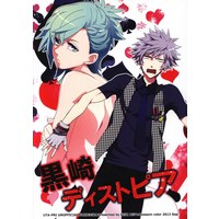 Doujinshi - Anthology - UtaPri / Ranmaru x Ai (黒崎ディストピア *合同誌) / FISH BOY/Bloosm color