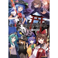 Doujinshi - Novel - Touhou Project / Reimu & Tenko (人と妖の境界) / La Mort Rouge