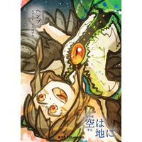 Doujinshi - Novel - Touhou Project / Utsuho & Rin (空は地に) / 独りきりのLabyrinth