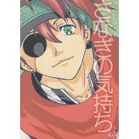 [Boys Love (Yaoi) : R18] Doujinshi - Novel - D.Gray-man / Allen Walker x Lavi (さなぎの気持ち) / 幻想社