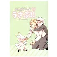[Boys Love (Yaoi) : R18] Doujinshi - Hetalia / Prussia x Germany (ほっぷすてっぷうさぷ!! *コピー ☆Axis powers ヘタリア) / くいっぱ