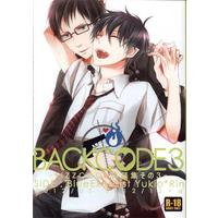 [Boys Love (Yaoi) : R18] Doujinshi - Blue Exorcist / Yukio x Rin (BACKCODE 3【池袋本店出品】) / FIZZCODE