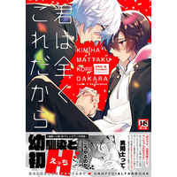 [Boys Love (Yaoi) : R18] Doujinshi - Novel - Anthology - GRANBLUE FANTASY / Lucio x Sandalphon (君は全くこれだから) / k4m