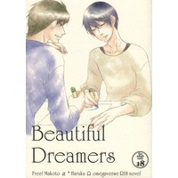 [Boys Love (Yaoi) : R18] Doujinshi - Novel - Free! (Iwatobi Swim Club) / Makoto x Haruka (Beautiful Dreamers) / marry.