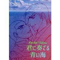 [Boys Love (Yaoi) : R18] Doujinshi - Novel - Golden Kamuy / Koito x Tsukishima (君に奏でる青い海) / CLOVE PINK