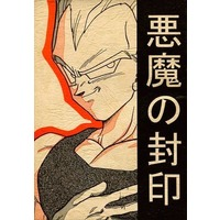 Doujinshi - Dragon Ball / Vegeta & Goku (悪魔の封印) / コリドラス