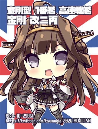 Key Chain - Kantai Collection / Kongou (Kan Colle)