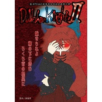 Doujinshi - Novel - Anthology - Touhou Project / Sekibanki (赤蛮奇合同誌2「Dullahan Knight II」) / 豚猫亭