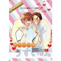 Doujinshi - Ace of Diamond / Sawamura Eijun x Chris Yū Takigawa (おつかいはうすいの) / プロペラトイレ