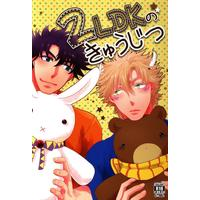 [Boys Love (Yaoi) : R18] Doujinshi - Jojo Part 2: Battle Tendency / Joseph x Caesar (2LDKのきゅうじつ) / インギンブレー