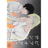 [Boys Love (Yaoi) : R18] Doujinshi - BANANA FISH (ビフォア・サンライズ 【蔵出品】)