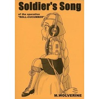 Doujinshi - Military (Soldier's Song) / グループダンジョン