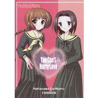 Doujinshi - Maria-sama ga Miteru (You Can't Hurry Love) / 上海蜂蜜/Angel Hearts