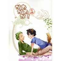 [Boys Love (Yaoi) : R18] Doujinshi - ONE PIECE / Zoro & Luffy (がおがおが! ☆ONE PIECE) / いっぺぇ