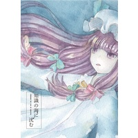 Doujinshi - Illustration book - Touhou Project / Patchouli Knowledge (知識の海に沈む) / Narcissus