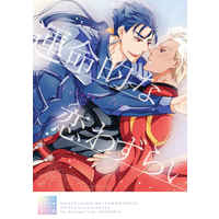 [Boys Love (Yaoi) : R18] Doujinshi - Anthology - Fate/Grand Order / Lancer (Fate/stay night) x Archer (Fate/stay night) (運命的な恋わずらい) / HoneyTrap