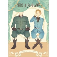 Doujinshi - Hetalia / Germany & Italy & Holy Roman Empire (君だけがいない夢) / つきさば
